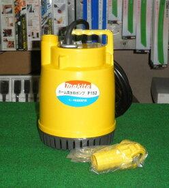 マキタ 水中ポンプ P152 吐出量100L/min 新品