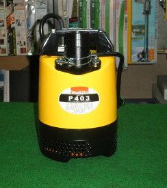 マキタ 水中ポンプ P403 吐出量120L/min 新品