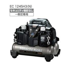 HiKOKI EC1245H3(N) 釘打機用 常圧専用エアコンプレッサ セキュリテイ機能なし 新品 EC1245H3 TN ハイコ−キ 日立工機【プロ用からDIY、園芸まで。道具・工具のことならプロショップe-道具館におま