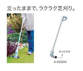 マキタ A-65800 キャスタ付き芝生バリカン用ロングハンドルアタッチメント 新品