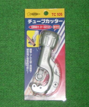 スーパーツ−ル チューブカッターTC105N 3〜32mm 新品
