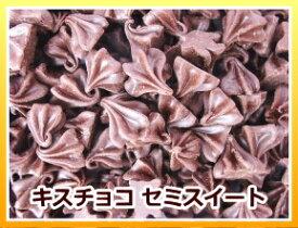 【3,980円(税込)で送料無料】キスチョコ セミスイート (国産) 160g【RCP】