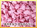【3,000円(税別)で送料無料】キスチョコ ストロベリー (国産) 160g【RCP】02P03Dec16