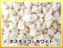 【3,980円(税込)で送料無料】キスチョコ ホワイト (国産) 150g【RCP】