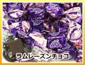 【3,980円(税込)で送料無料】ラムレーズン チョコレート (国産) 大袋 500g【RCP】