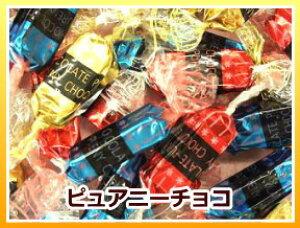 【3,000円(税別)で送料100円(税別)】ピュアニーチョコレート 大袋 500g【RCP】