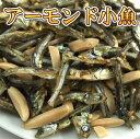 【送料無料】健康ナッツ アーモンド小魚 300g×3袋セット ダイエット 健康と美容に嬉しいカルシウム・ミネラル・食物…