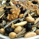 【メール便送料無料】健康ナッツ 黒豆入り アーモンド小魚 500g ダイエット 健康と美容に嬉しいカルシウム・ミネラル…