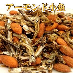 【送料無料】健康ナッツ アーモンド小魚 1kg ダイエット 健康と美容に嬉しいカルシウム・ミネラル・食物繊維《新鮮・高品質・自慢の美味さ》江戸屋【RCP】