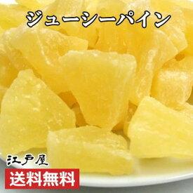 【送料無料】ダイエット食品 健康 ドライフルーツ ジューシーパイン 大袋1kg【RCP】