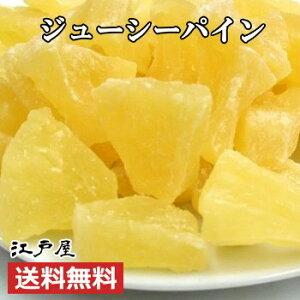 【送料無料】ダイエット食品 健康 ドライフルーツ ジューシーパイン 《650g》【RCP】