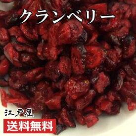 【ネコポス送料無料(追跡可能)】健康食品 ダイエット ドライフルーツ クランベリー 300g【RCP】