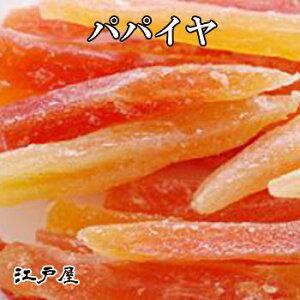 【送料無料】パパイヤ 450g 特選 ドライフルーツ ダイエット 美容と健康に嬉しいビタミンC・ミネラル・食物繊維が豊富 《新鮮・高品質・自慢の美味さ》【RCP】