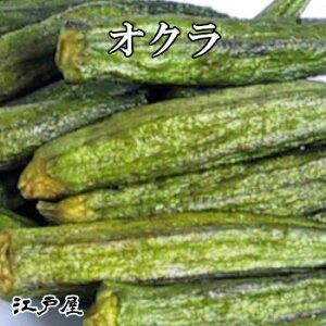 ★【送料無料】ダイエット食品 健康 ドライフルーツ オクラ 200g 【RCP】