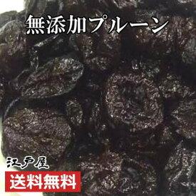 【送料無料】健康食品 ダイエット ドライフルーツ 無添加プルーン 450g 【RCP】