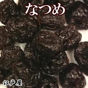 【送料無料】ドライフルーツ ナツメ 1kg《新鮮・高品質・自慢の美味さ》ナツメ 棗【RCP】