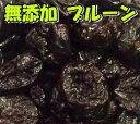 【完全無添加】健康食品 ダイエット ドライフルーツ 無添加プルーン 1kg【RCP】02P03Dec16