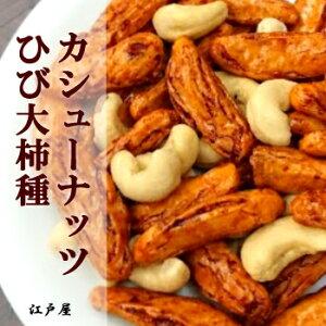 【3,980円(税込)で送料無料】カシューナッツひび大柿種 《 1kg 》【RCP】