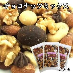 【送料無料】チョコナッツミックス 210g×3袋 アーモンド・カシューナッツ・くるみ・マカダミアナッツ・キスチョコ・ティラミスチョコ 美容と健康に嬉しいビタミンB1・ビタミンE・ポリフ