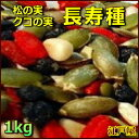 【3,000円(税別)で送料100円(税別)5/8〜】長寿種 松の実・クコの実 かぼちゃの種 ブルーベリー 1kg ダイエット 特選…