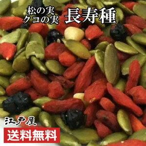 【送料無料】長寿種 松の実・クコの実 かぼちゃの種 ブルーベリー 《350g》 ダイエット 特選 木の実 美容と健康に嬉しい食物繊維・アントシアニン・鉄分・ビタミンB1・ミネラルが豊富 《