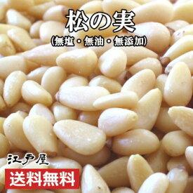 【メール便送料無料】ダイエット 健康 木の実 ナッツ 松の実 75g 【RCP】