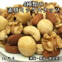 【送料無料】4種類の 素焼き ミックスナッツ〈2kg〉無塩 無油 完全無添加 アーモンド マカダミアナッツ くるみ カシュ…