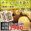 【送料無料】無塩・無油・完全無添加 4種類の素焼きミックスナッツ 500g×2袋 (チャック付き袋入り)【RCP】02P03Dec16