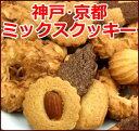 クッキー ミックス