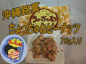 沖縄銘菓 ちょっちゅね ピーナッツ 75g×12袋セット お試し 詰め合わせ セット |黒糖(お菓子) |