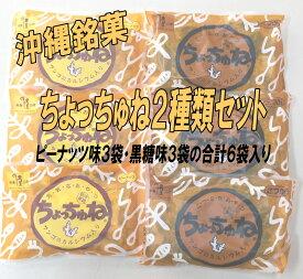 沖縄銘菓 ちょっちゅね ピーナッツ・黒糖各3袋の合計6袋セット【送料無料 】お試しセット お試し 詰め合わせ セット |黒糖(お菓子) |