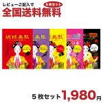 【メール便送料無料】最安値に挑戦‼琉球美容ブランド琉球美肌フェイスマスクシート5枚セット