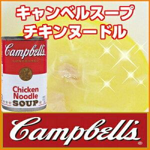 キャンベルスープ チキンヌードル(298g)手軽に作れる♪朝食メニュー!お試し スープ缶(缶詰)缶詰め 沖縄(お土産)沖縄 通販 沖縄土産 キャンベルスープ チキン カップスープ スープ セール |缶