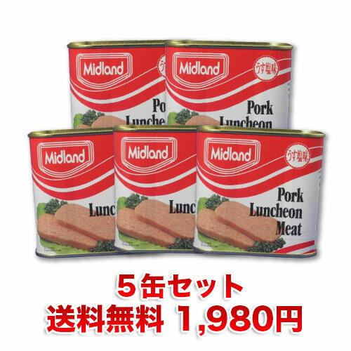 【送料無料】ポークランチョンミート♪ミッドランド缶詰 5缶セットスパムと並ぶ人気のポーク 2セット以上でオマケ付き! SPAMに負けない美味しさ! いろいろな料理で大活躍! |缶詰 |