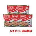 【送料無料】ポークランチョンミート♪ミッドランド缶詰 5缶セットスパムと並ぶ人気のポーク 2セット以上でオマケ付き…