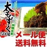 【メール便送料無料】沖縄産もずく500g1000円ポッキリ!☆県内でも有数の名産地「勝連産太もずく」2セット以上ご購入でオマケ付き!レビューで、ちんすこうプレゼント♪もずく酢、天ぷら、ダイエットにどうぞ!※2セット以上ご購入で通常配送(代引き可能)です。