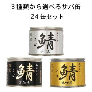 【さば缶】送料無料!人気3種類から選べるお得なサバ缶!国産鯖使用 24缶セット|缶詰|