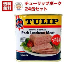 送料無料 チューリップポーク 24缶セット スパムと並ぶ人気商品 ポークランチョンミート 沖縄|TULIP 24缶|