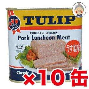 送料無料【ポークランチョンミート】スパムと並ぶ人気商品 チューリップポーク 10缶セット TULIP 缶詰め 