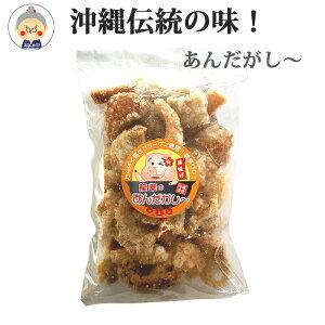 あんだがし〜豚・皮・背脂・揚げ・沖縄の人気お菓子!糖質ゼロでコラーゲンたっぷりなのでダイエット中のお酒のおつまみや、美容を気にする女性にもおすすめです!!|お菓子 |
