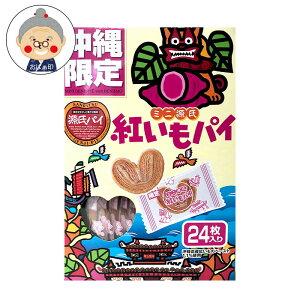 【紅いもパイ】ミニ源氏パイ 24枚入り 紅芋 お菓子