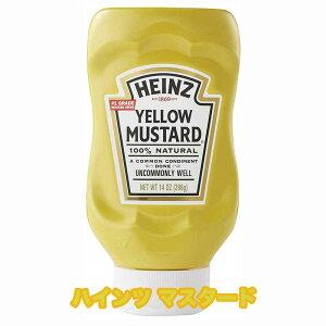 【ハインツ マスタード】 226g入り アメリカ生まれの調味料 辛くない、マイルドな味わいのマスタード。さわやかな酸味と豊かな香りのバランスが絶妙です。ホットドッグやお肉料理、サン