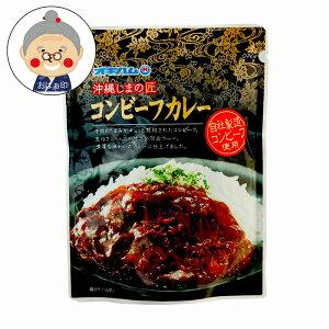 大人気!沖縄しまの匠 コンビーフカレー 中辛 180g【オキハム】牛肉の旨味がぎゅっと詰まった濃厚な味わいです。|レトルトカレー|※送料無料商品と同梱で送料無料になります。