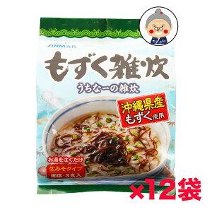【雑炊】もずく雑炊 1袋3食入りを12袋 送料無料 沖縄産モズク使用 アンマー 即席カップ飯 飲んだ後の締めに夜食にと|インスタント雑炊|