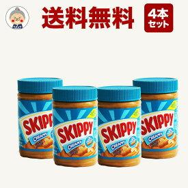 skippy スキッピー ジャム お得な4セット! 462g×4 送料無料 おやつや朝ごはんと言ったらコレ!食パンに塗ってどうぞ。 ピーナッツバター  