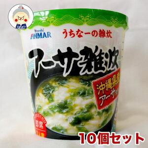 アーサ雑炊カップ(39g)10個入 沖縄県産アーサ使用 アンマー 即席カップ飯 お好きな時、お好きな時間に召し上がれ! インスタント雑炊 