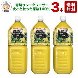 シークワーサー 業務用 原液 オキハム 2Lの3本入り【送料無料】沖縄県産のシークヮーサー 青切り 100% シークワーサー ノビレチン ジュース 業務用サイズでお得です。|シークワーサー 3本|