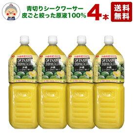 シークワーサー 原液 オキハム 2Lの4本入り ジュース【送料無料】沖縄県産 シークヮーサー 青切り 100% シークヮサー ノビレチン 業務用サイズでお得です。 シークワーサー 4本 