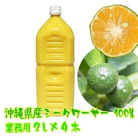 シークワーサー 2Lの4本入り原液【送料無料】沖縄県産のシークヮーサー100%使用 業務用サイズでお得です。|ジュース|