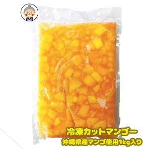 【冷凍マンゴ】カット済み1kg入り 沖縄県産マンゴをカットしフローズンマンゴにしました!業務用 マンゴー アップルマンゴ デザート・ヨーグルトなどに最適|冷凍マンゴ|